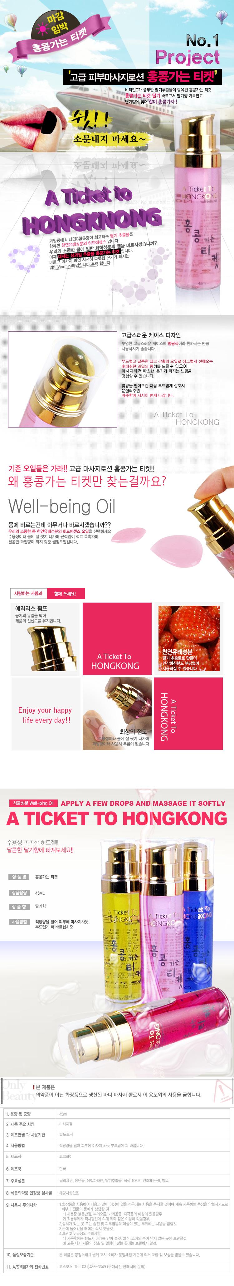 홍콩가는티켓(핫오일-딸기) 45ml